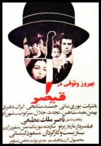 gheisar-poster