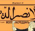 ملا نصرالدین -شماره اول