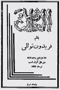 روی جلد چاپ اول «التفاصیل» - ۱۳۲۴