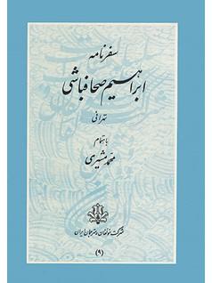 مسافرت نامۀ ابراهیم صحافباشی طهرانی