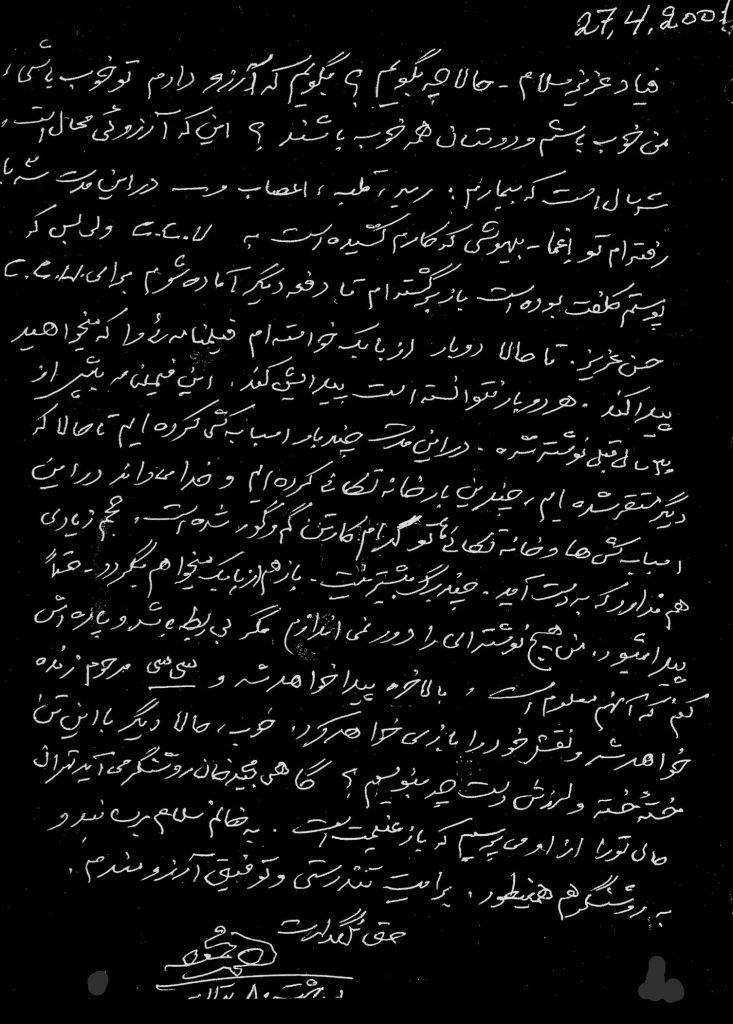 نامه احمد محمود به حسن فیاد