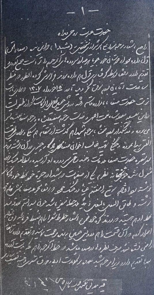 نامه ای که صفاءالحق در باره شیدا به عبرت نوشته است